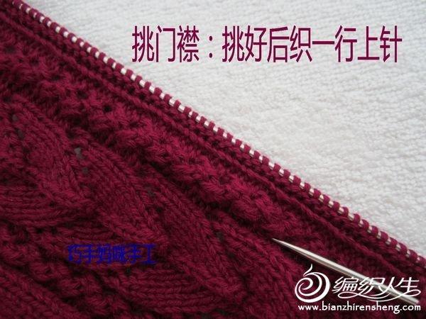 机器边的织法(领边门襟)教程图解         我个人习惯片织时,第一针挑