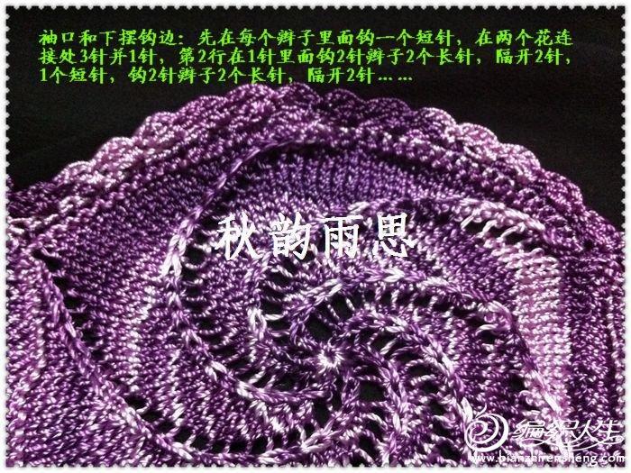 原创螺旋花旗袍裙 有图解及详细编织说明