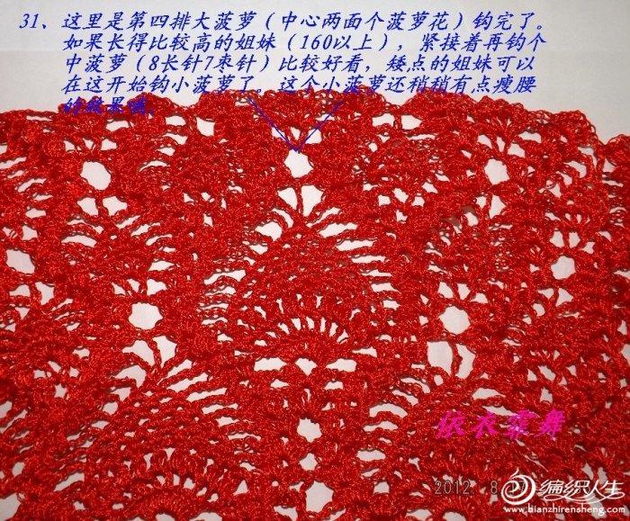菠萝恋长裙钩织图片 编织女士毛衣长裙详细教程图解
