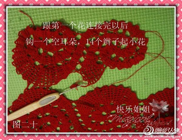 钩针钩织的拼花毛线裙子 详细图解教程