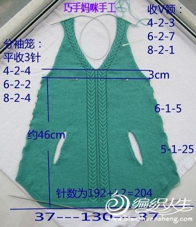 背心外套柳绿 毛线编织女士长款毛衣背心款式图解