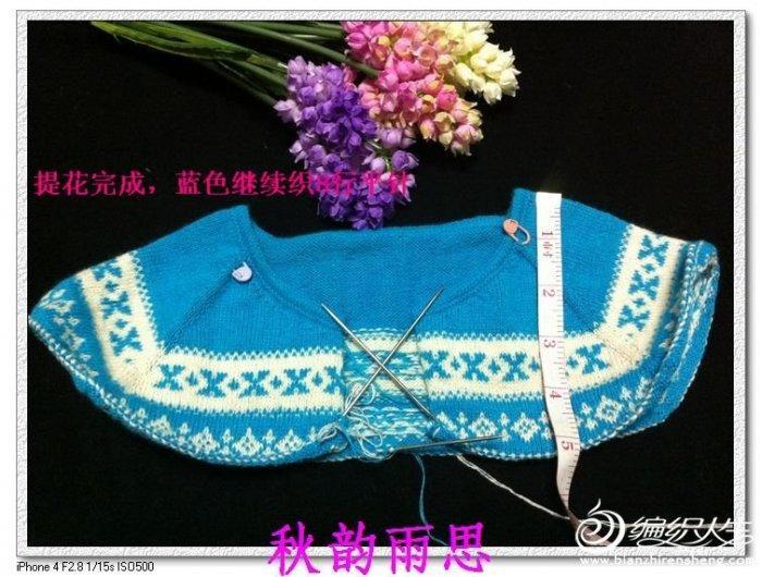 原创女士长袖开衫蓝色依恋外套(从上往下织教程)-编织教程-编织人生