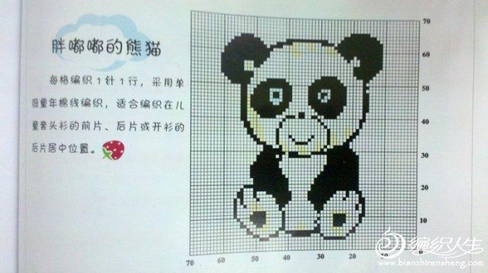 提花*动物——熊猫 - 壹一 - 壹一编织博客
