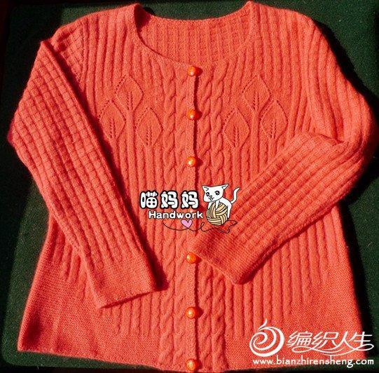 毛线编织女士长袖开衫毛衣