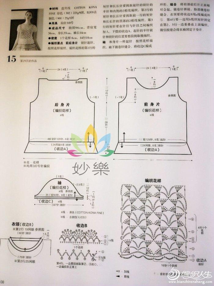 2013年《世界编织》春夏清新小花裙衫 时尚镂空款花样图解