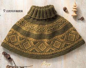 北欧风环编披肩 编织教程