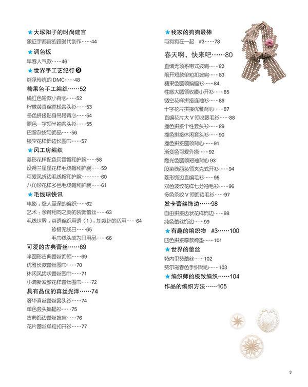 毛线球4:超柔软马海毛编织之旅