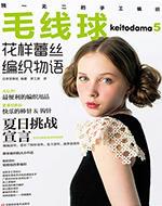 《毛线球5——花样蕾丝编织物语》