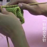 编织人生视频学堂第27集--1针的交叉针(下针)