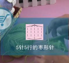 编织人生视频学堂第25集--5针5行的枣形针