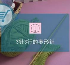 编织人生视频学堂第24集--3针3行的枣形针