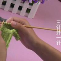 编织人生视频学堂第23集--3针并1针