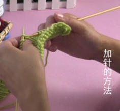编织人生视频学堂第21集--加针的方法