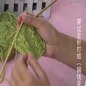 编织人生视频学堂第32集--穿过左针打结(铜钱花)