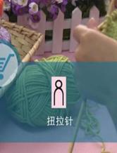编织人生视频学堂第34集--扭拉针