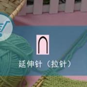 编织人生视频学堂第33集--延伸针(拉针)