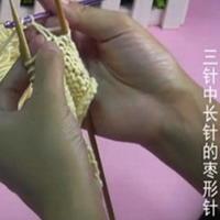 编织人生视频学堂第37集--3针中长针的枣形针