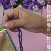 棒针基础视频:行与针的缝合(伏针缝合)