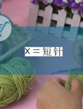 钩针基础针法视频教程:短针