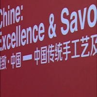 中国传统手工艺及当代设计展在巴黎展出