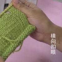 棒针基础视频:横向扣眼的织法