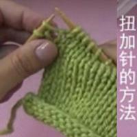 棒针编织扭加针的方法 棒针基础视频