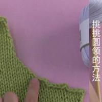 织圆领时挑针的方法 领子织法 棒针基础视频