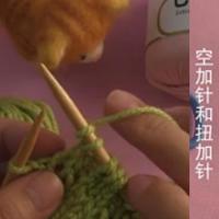 空加针和扭加针 织毛衣加针方法 棒针基础视频