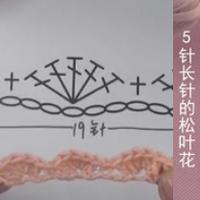 5针长针的松叶花 钩针基础花样视频教程