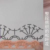整段挑织的松叶花 钩针基础花样视频教程
