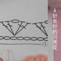 4针长针的贝壳花 钩针基础花样视频教程