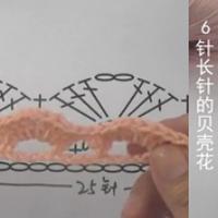 6针长针的贝壳花 钩针基础花样视频教程