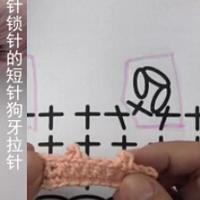 3针锁针的短针狗牙拉针 钩针基础针法视频教程