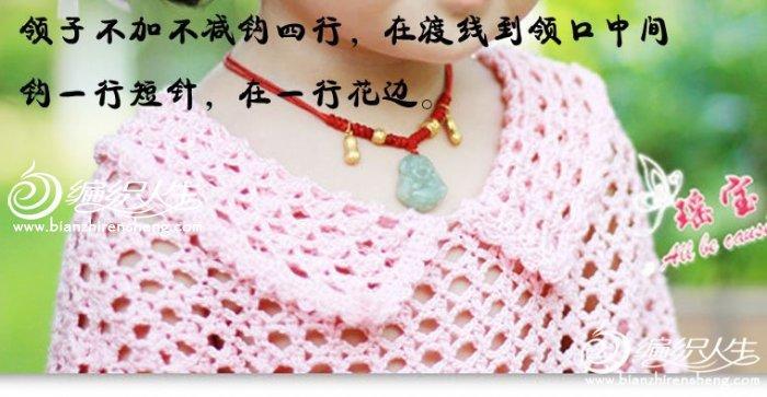 女童蝙蝠衣_女童公主式镂空钩编蝙蝠衫 钩针编织教程-编织教程-编织人生