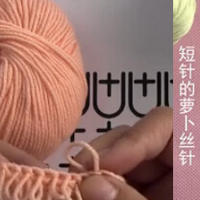 短针的萝卜丝针 钩针基础针法视频教程