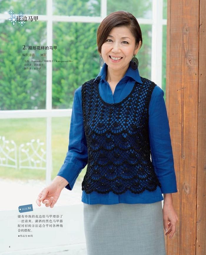 《时尚女士毛衣编织-春秋装》