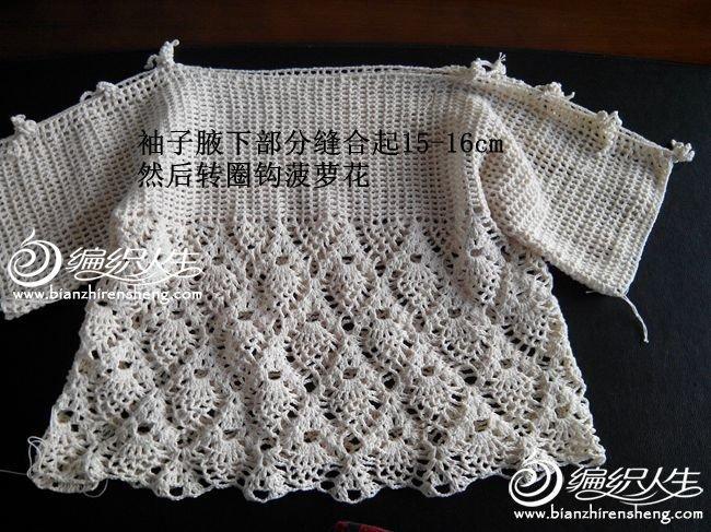 编织教程 肩部系带森女风格菠萝花罩衫 钩针编织    1, 这件衣服是从