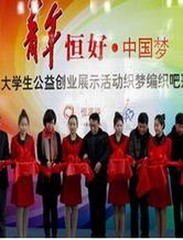 青年恒好·中国梦 校园编织吧