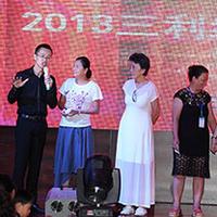 2013年第二届编织艺术节颁奖环节图集