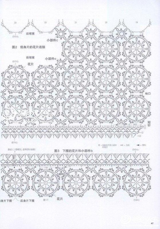 爱丽丝 志田拼花钩针编织蕾丝衣