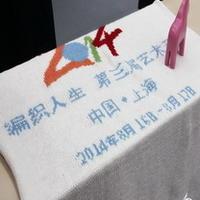 科技时尚亮点篇(有视频) 盘点2014年第三届编织艺术节