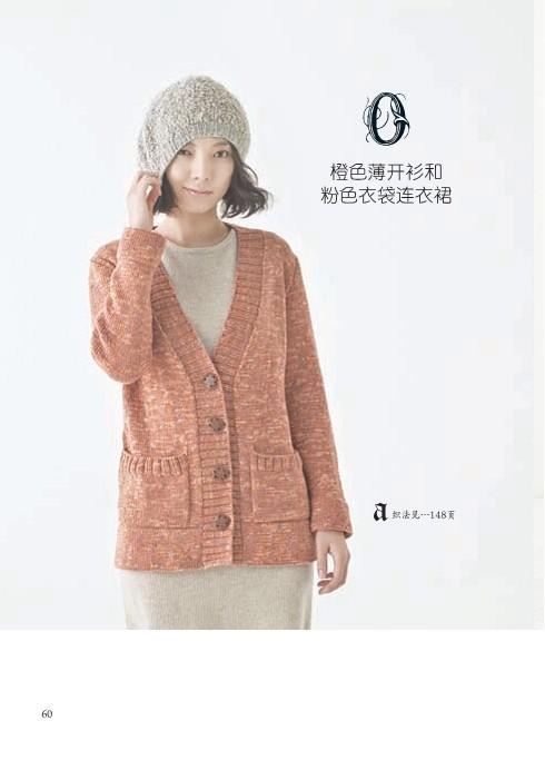 《把爱编进毛衣》