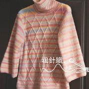 浮雕菱格段染羊毛线女士高领毛衣