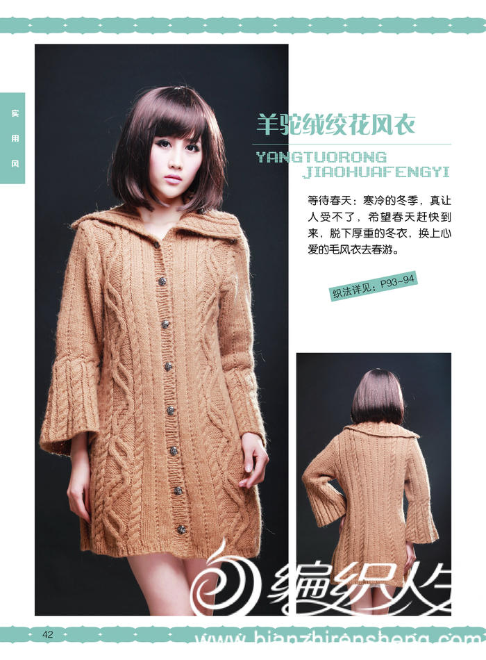 <编织学院:日式森女范毛衣>