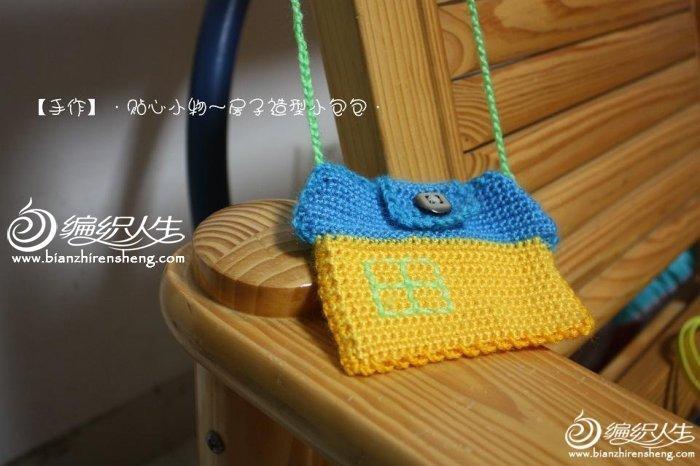贴心小物钩针编织房子造型包包