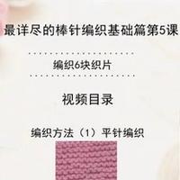 编织方法之平针编织 会编织课堂棒针5