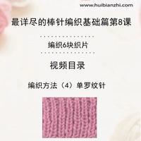编织方法4单罗纹针 会编织课堂棒针8