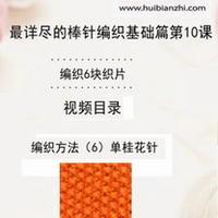 编织方法6单桂花针 会编织课堂棒针10