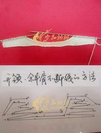 后开领、斜肩不断线织法 棒针编织技巧教程
