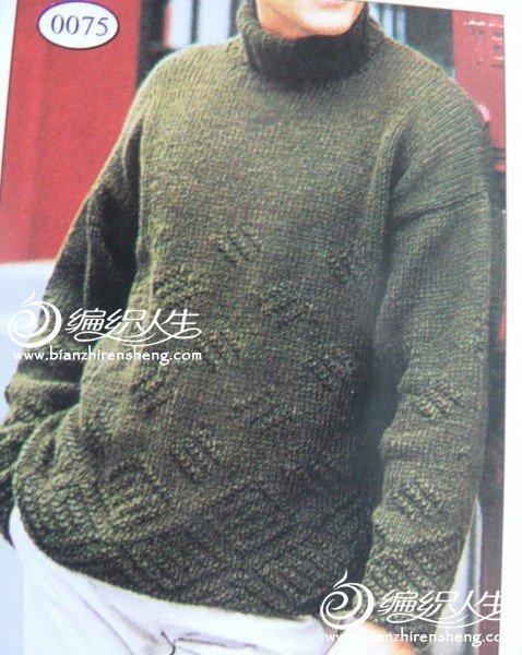 男士毛衣教程
